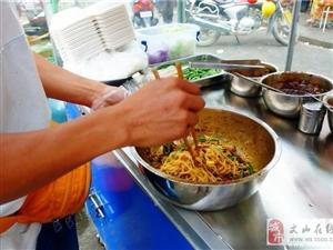 文山碳烤米线!烤着吃的米线