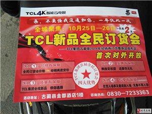 TCL新品全民订货10月25到26好号在金都酒店举行!