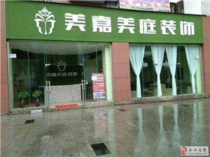 合江最大,最正规的装饰公司。
