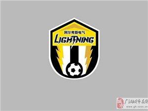 好高兴广汉有自己的足球联赛,真希望那个企业能赞助下阿电!