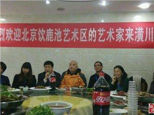 北京�鹿池��g�^��家�礓甏�交流