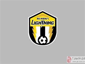 感谢广汉车友对阿电俱乐部参加广汉金球足球联赛的赞助!