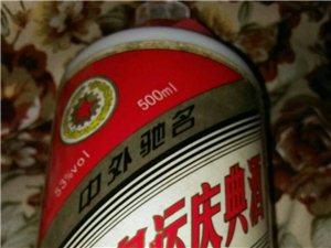 2008产的茅台53度酒
