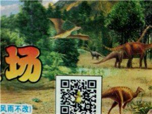 快乐五一哪里去南关恐龙园里走一圈