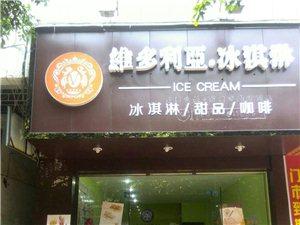 维多利亚冰淇淋店活动
