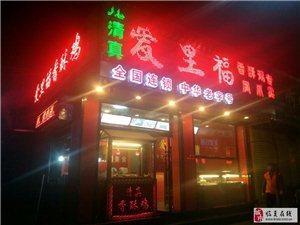 愛里福清真,:香酥雞,風爪(金獎)
