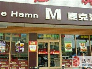 麦克汉姆店