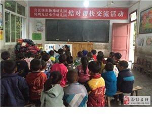 合江快乐阶梯幼儿园送教下乡九层小学