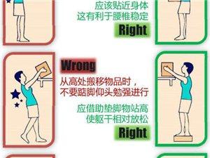 一张图教你如何保护腰椎