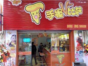 滁州第一家微萨店开业啦