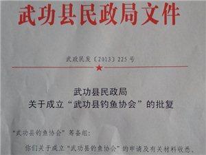 武功县钓鱼协会成立批复公示
