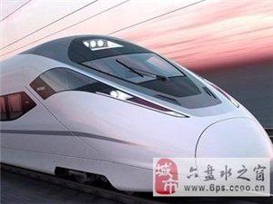 点赞贵州增加两条城际高铁!