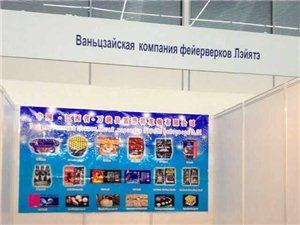 上栗烟花公司和上栗县对外贸易公司在俄罗斯参展