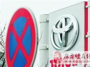 12家日本汽车零部件企业涉横向垄断:相互串通轮流中标