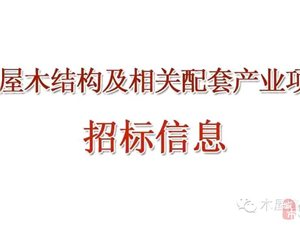 澳门新葡京官网县黄桑自然保护区上堡鼓楼、风雨桥、寨门申遗项目招标公告