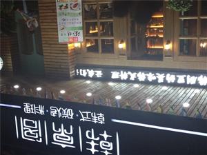 澳门大发游戏网站唯一一家韩国料理、韩京阁