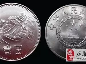 1元硬币也疯狂价格高达128000