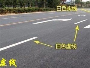 【微讲堂】地面六种标线不要压