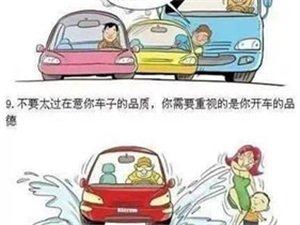 【微幽默】15个开车幽默小提示
