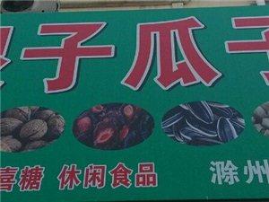 滁州蓝天小区傻子瓜子店