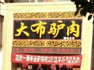 坑人的饭店,饮食行业中的耻辱