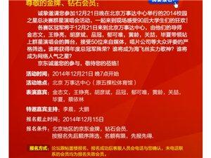 现北京地区免费演唱会门票谁去啊