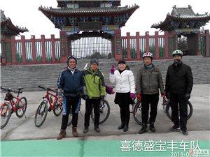 喜德盛宝丰车队2015年元月31日骑行郏县三苏园、黄道、青龙湖、郏县文庙