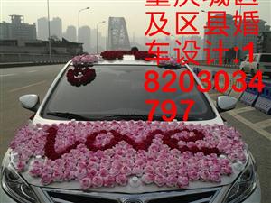 重庆城区及区县婚车设计