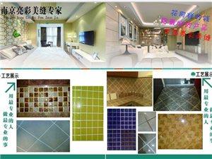 最专业的瓷砖美缝技术