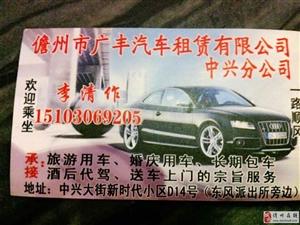 儋州广丰汽车租赁有限公司