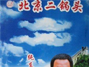 北京古法二锅头诚招各县市代理