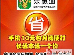 乐惠通十元包月电话,乐惠商城~