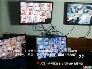 闭路电视系统,卫星电视,监控器材,网络布线
