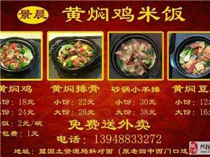 景晨黃燜雞米飯免費送外賣