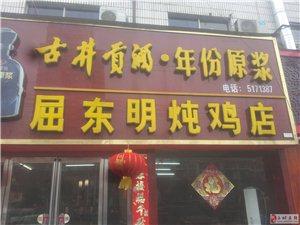 屈东明炖鸡店
