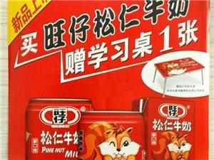 旺仔新品松仁牛奶在滨州区域诚招经销商
