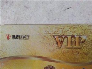 360行通用的打折返利卡----E慧聯卡