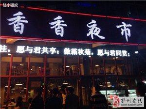 鄂州老字号-香香夜市