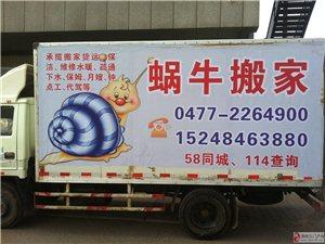薛家湾蜗牛搬家保洁公司