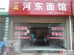 吃在河東面館,品味秦晉美食