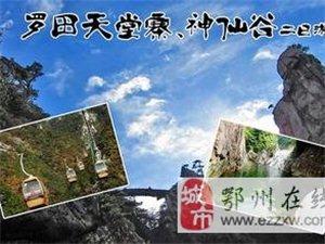罗田天堂寨国家森林公园