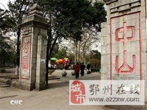 武汉市中山公园
