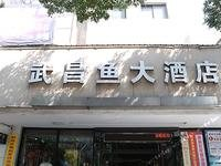 鄂州市武昌鱼大酒店