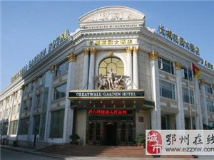 鄂州市长城花园大酒店