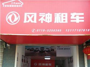 风神租车十堰运营中心招商