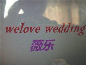 welove&微乐婚庆