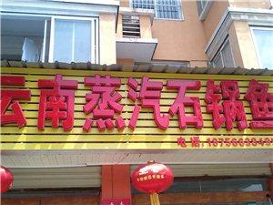 云南蒸汽石鍋魚