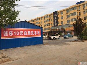絳縣最大的自助洗車城開業了