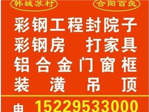 苏村彩钢工程 铝合金门窗框 装潢吊顶