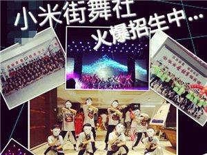 蕭縣小米街舞社專業街舞培訓